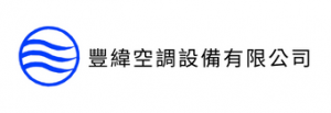 豐緯空調設備有限公司